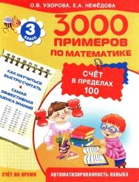 3000 примеров по математике 3 кл. Счет в пределах 100